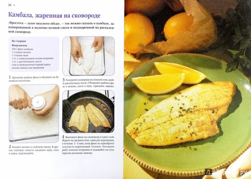 Иллюстрация 1 из 13 для Блюда-минутки - Валери Фергюсон | Лабиринт - книги. Источник: Лабиринт
