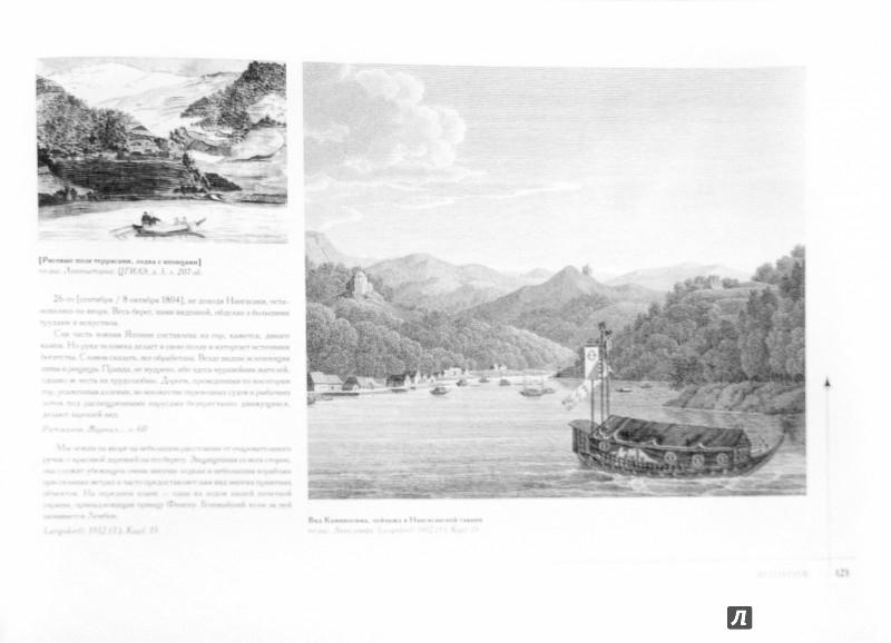 Иллюстрация 1 из 16 для Вокруг света с Крузенштерном | Лабиринт - книги. Источник: Лабиринт