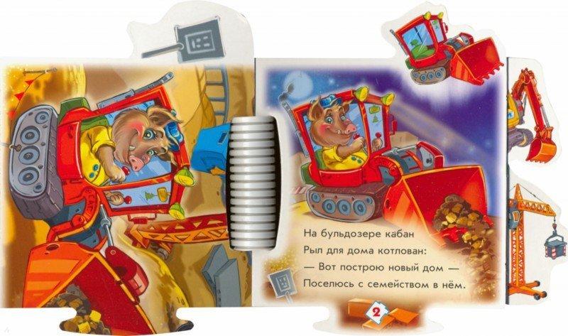 "Иллюстрация 1 из 20 для Книжка-пазл ""Машинки на стройке"" - Геннадий Меламед | Лабиринт - книги. Источник: Лабиринт"