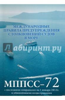 Международные правила предупреждения столкновений судов в море, 1972 г. (МППСС-72) сергей самаров расплавленное море