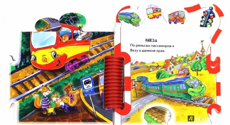 Иллюстрация 1 из 8 для Мы едем, едем, едем - Ринат Курмашев | Лабиринт - игрушки. Источник: Лабиринт