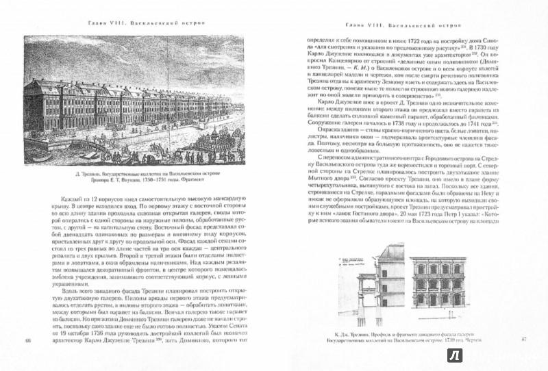 Иллюстрация 1 из 35 для Доминико Трезини - Константин Малиновский | Лабиринт - книги. Источник: Лабиринт