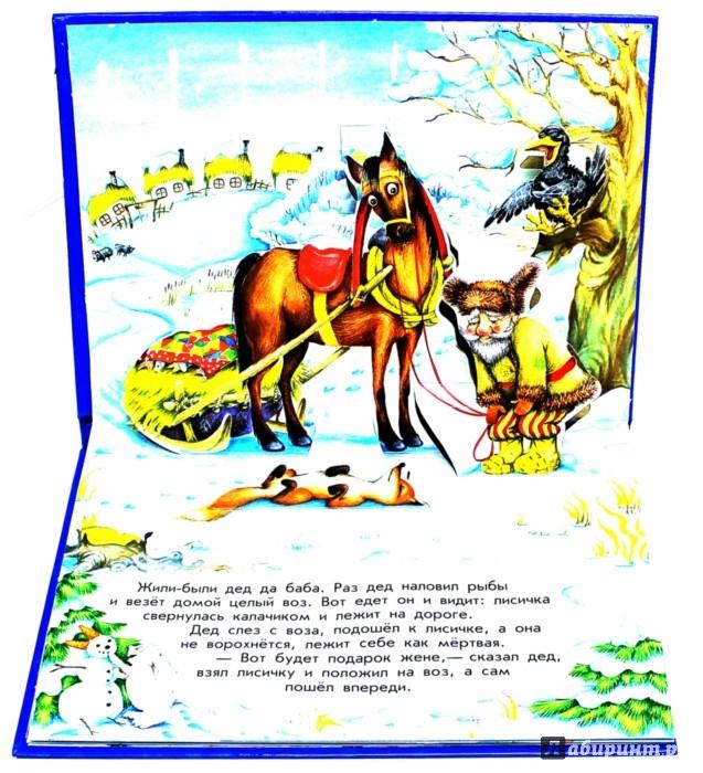 Иллюстрация 1 из 7 для Лисичка-сестричка и волк | Лабиринт - книги. Источник: Лабиринт