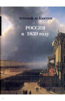 Россия в 1839 году. В 2-х томах шанс для неудачников в 2 х томах