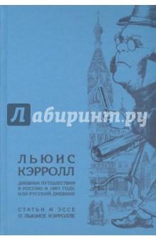Дневник путешествия в Россию в 1867 году, или Русский дневник
