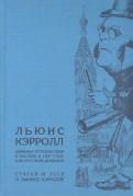Дневник путешествия в Россию в 1867 году, или Русский дневник. Статьи и эссе о Льюисе Кэрроле