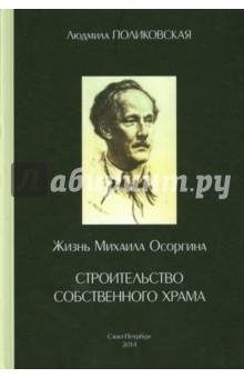 Жизнь Михаила Осоргина, или Строительство собственного храма пошел козел на базар