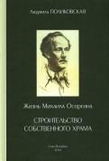 Жизнь Михаила Осоргина, или Строительство собственного храма