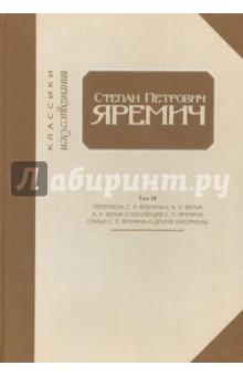 Степан Петрович Яремич. Переписка С.П. Яремича и А.Н. Бенуа. Том III
