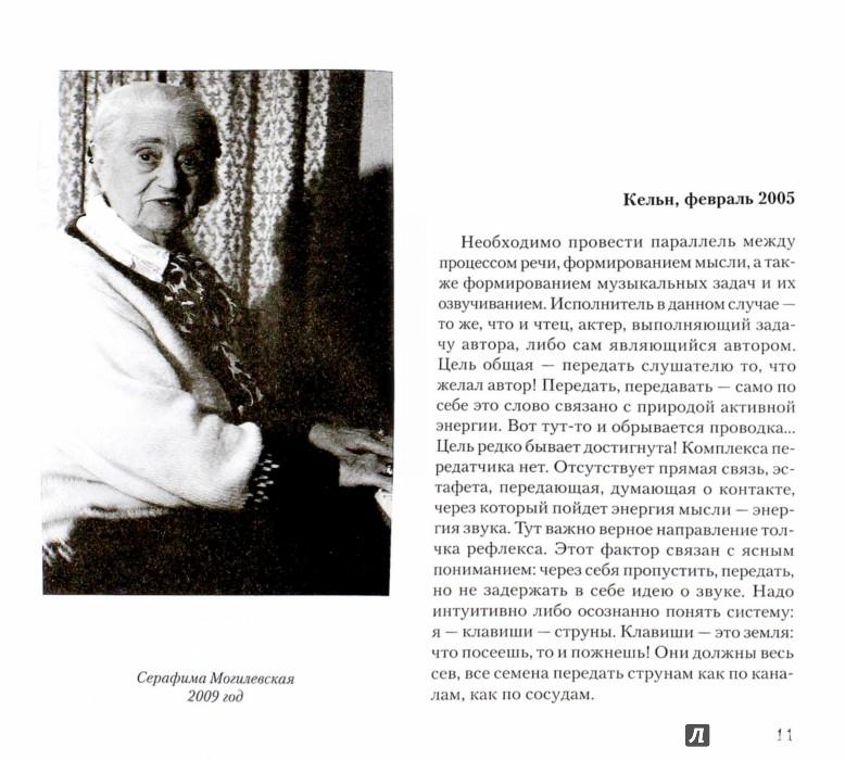 Иллюстрация 1 из 4 для Мысли о музыке и о себе - Серафима Могилевская | Лабиринт - книги. Источник: Лабиринт