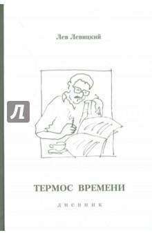 Термос времени. Дневник. 1978-1997 гг
