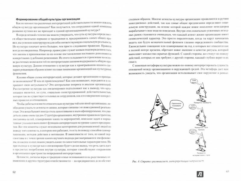 Иллюстрация 1 из 4 для Не бойтесь изменений! Как достичь успеха в ходе перемен - Родерих Хайнце   Лабиринт - книги. Источник: Лабиринт
