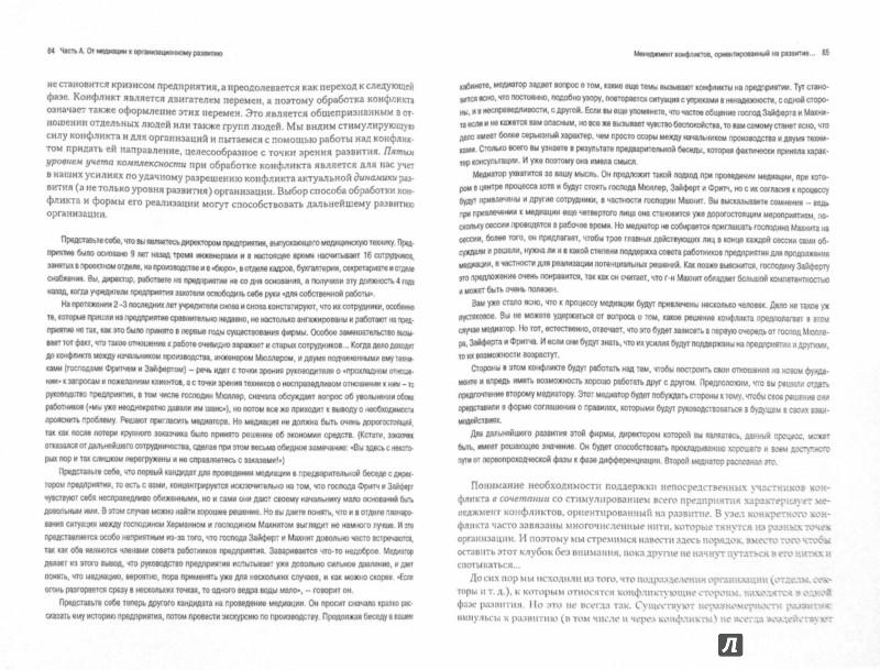 Иллюстрация 1 из 6 для Медиация как метод организационного развития. Работа с конфликтами - руководство к действию - Вильфрид Кернтке | Лабиринт - книги. Источник: Лабиринт