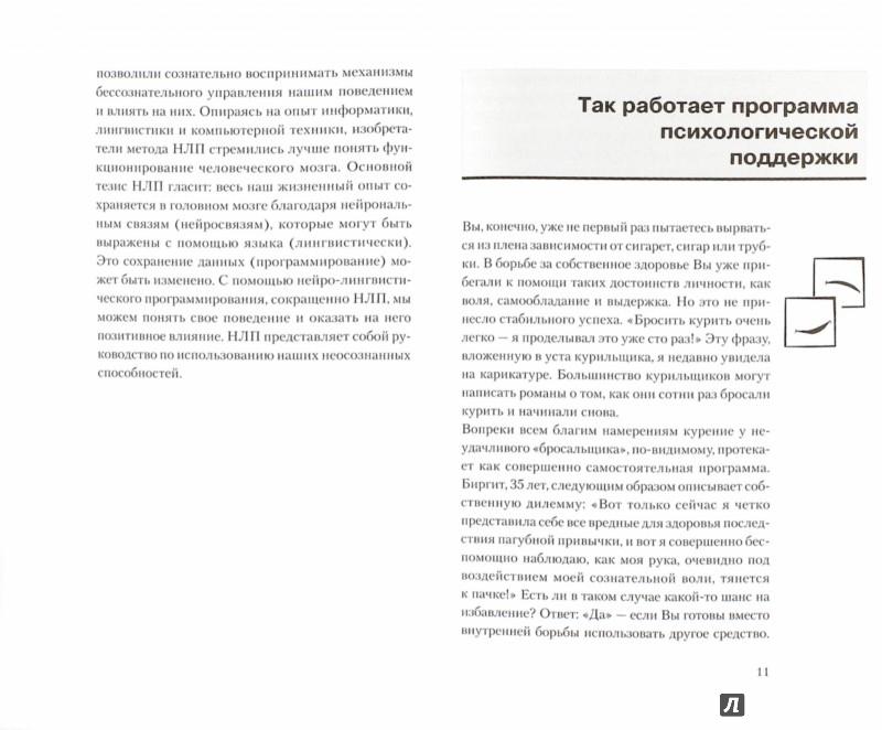 Иллюстрация 1 из 5 для Бросить курить. НЛП-программа психологической поддержки - Кора Бессер-Зигмунд | Лабиринт - книги. Источник: Лабиринт