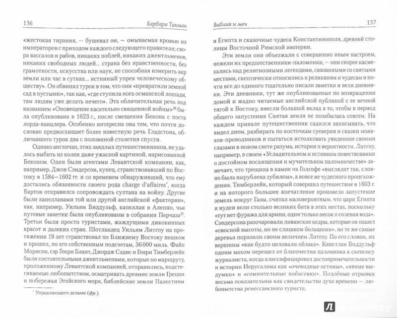 Иллюстрация 1 из 6 для Библия и меч. Англия и Палестина от бронзового века до Бальфура - Барбара Такман | Лабиринт - книги. Источник: Лабиринт