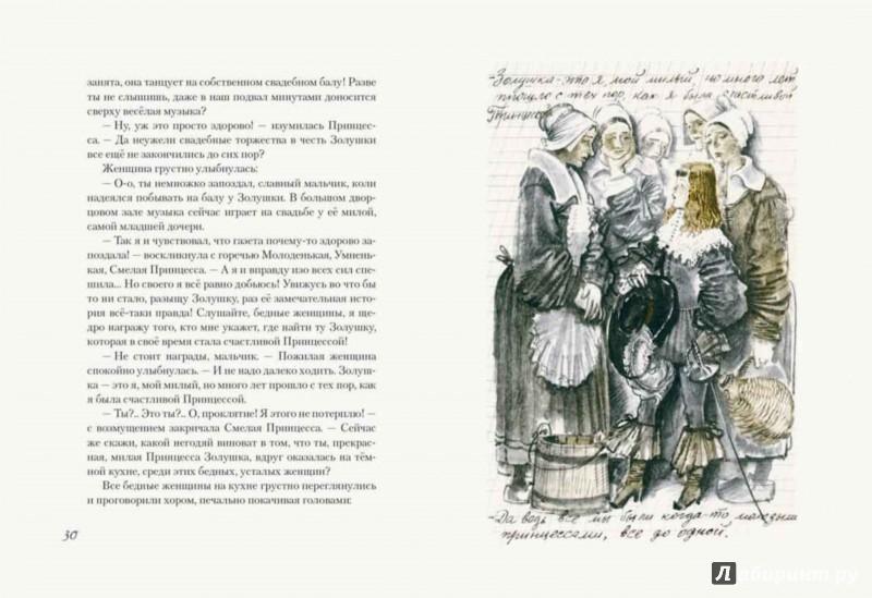 Иллюстрация 1 из 90 для Оля - Федор Кнорре | Лабиринт - книги. Источник: Лабиринт