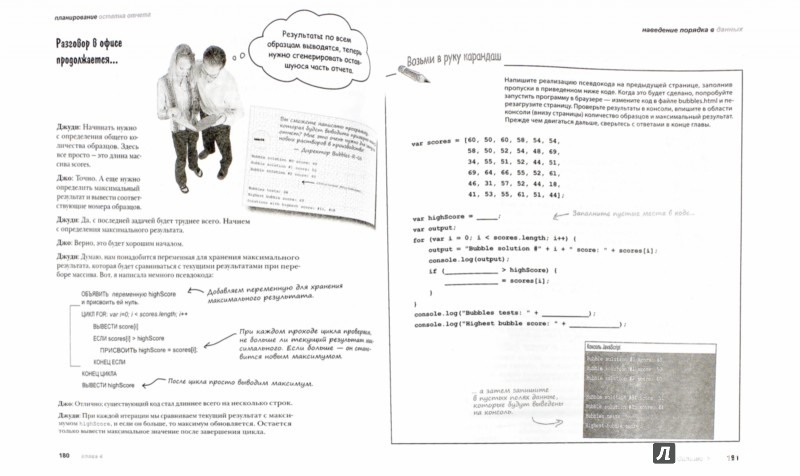 Иллюстрация 1 из 12 для Изучаем программирование на JavaScript - Фримен, Робсон | Лабиринт - книги. Источник: Лабиринт
