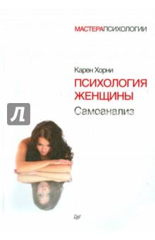 Психология женщины. Самоанализ психология и работа