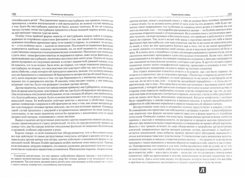 Иллюстрация 1 из 33 для Психология женщины. Самоанализ - Карен Хорни | Лабиринт - книги. Источник: Лабиринт