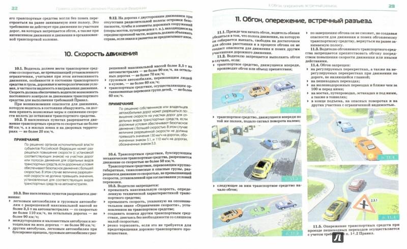 Иллюстрация 1 из 6 для Правила дорожного движения 2015 с иллюстрациями | Лабиринт - книги. Источник: Лабиринт