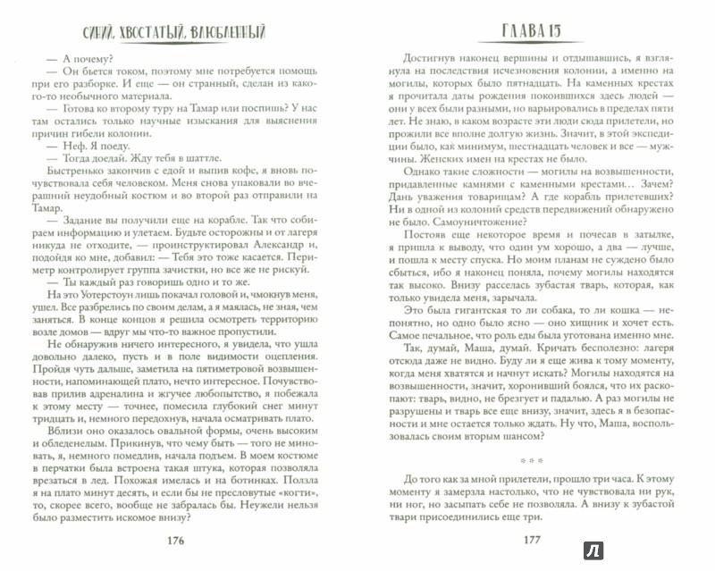 Иллюстрация 1 из 17 для Синий, хвостатый, влюбленный - Наталья Косухина | Лабиринт - книги. Источник: Лабиринт