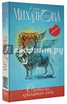Охота на крылатого льва жизнь и творчество льва квитко