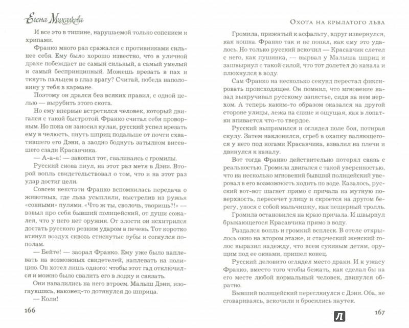 Иллюстрация 1 из 17 для Охота на крылатого льва - Елена Михалкова | Лабиринт - книги. Источник: Лабиринт
