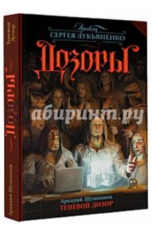Теневой дозор книги издательство аст новый дозор