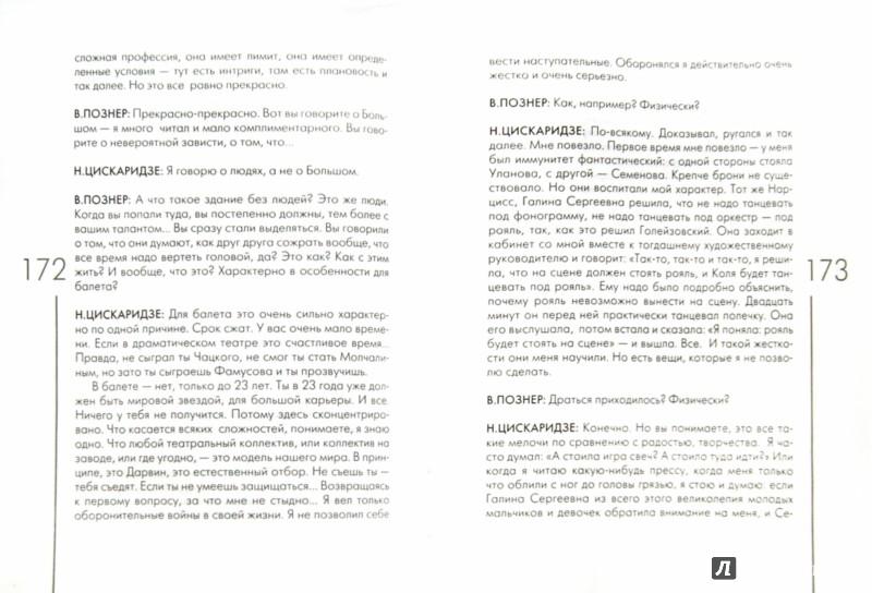 Иллюстрация 1 из 6 для Противостояние - Владимир Познер | Лабиринт - книги. Источник: Лабиринт