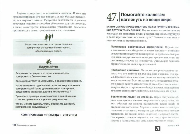 Иллюстрация 1 из 5 для Золотая книга лидера. 101 способ и техники управления в любой ситуации - Джон Бальдони   Лабиринт - книги. Источник: Лабиринт