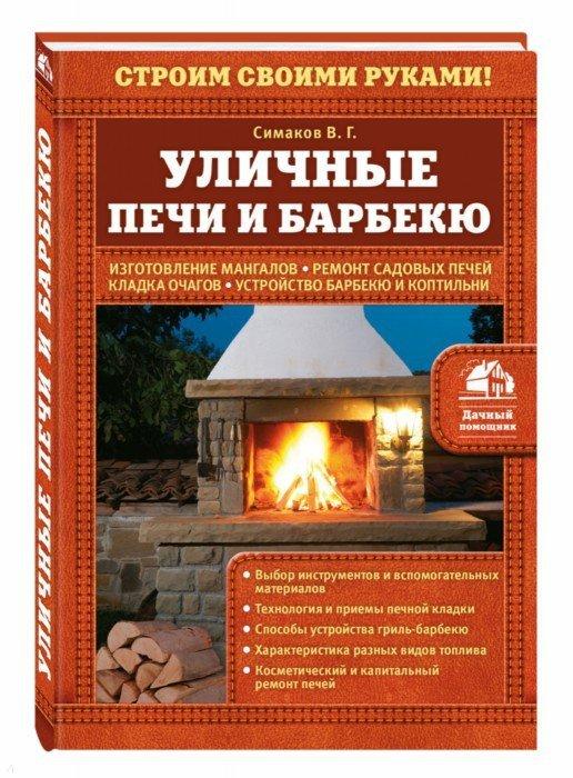 Иллюстрация 1 из 15 для Уличные печи и барбекю - Владимир Симаков | Лабиринт - книги. Источник: Лабиринт