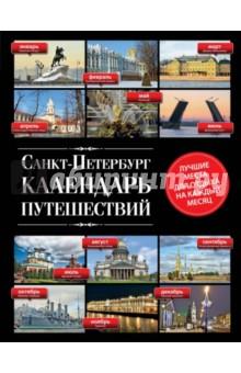 Санкт-Петербург. Календарь путешествий gardenboy plus 400 в санкт петербурге