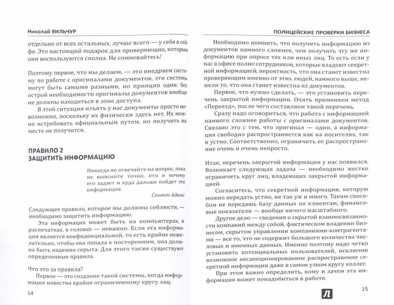 Иллюстрация 1 из 5 для Полицейские проверки бизнеса. 72 практических совета по прохождения - Николай Вильчур   Лабиринт - книги. Источник: Лабиринт