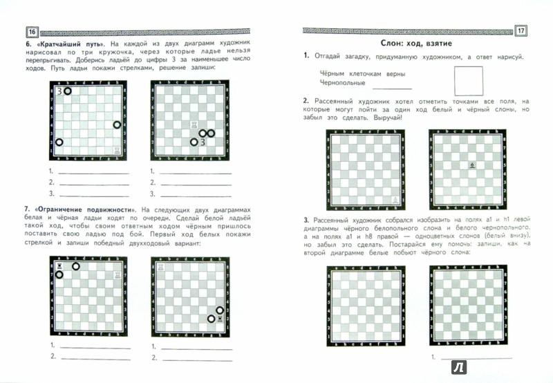 Иллюстрация 1 из 16 для Шахматы, первый год, или Там клетки чёрно-белые чудес и тайн полны. Рабочая тетрадь. В 2-х частях - Игорь Сухин | Лабиринт - книги. Источник: Лабиринт