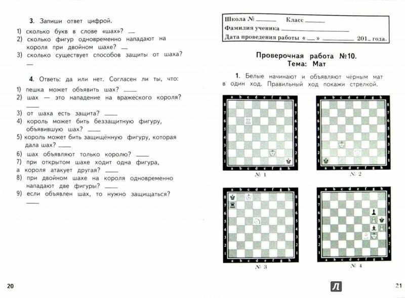 Иллюстрация 1 из 22 для Шахматы, первый год, или Там клетки черно-белые чудес и тайн полны. Тетрадь для проверочных работ - Игорь Сухин | Лабиринт - книги. Источник: Лабиринт