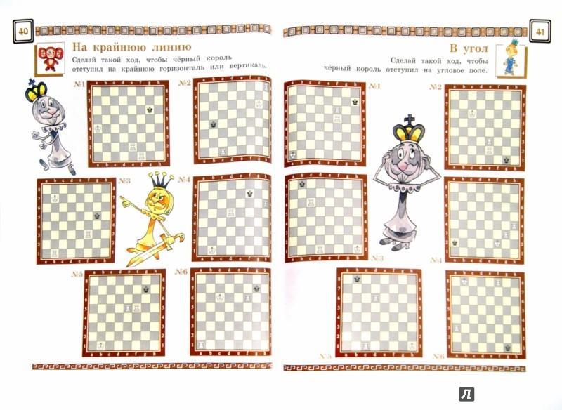 Иллюстрация 1 из 35 для Шахматы, второй год, или Играем и выигрываем. Учебник. В 2-х частях - Игорь Сухин | Лабиринт - книги. Источник: Лабиринт
