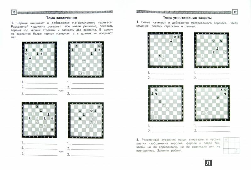 Иллюстрация 1 из 20 для Шахматы, второй год, или Играем и выигрываем. Рабочая тетрадь. В 2-х частях. Часть 2 - Игорь Сухин | Лабиринт - книги. Источник: Лабиринт