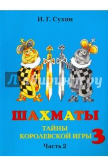 Шахматы, третий год, или Тайны королевской игры. Учебник. В 2-х частях. Часть 2