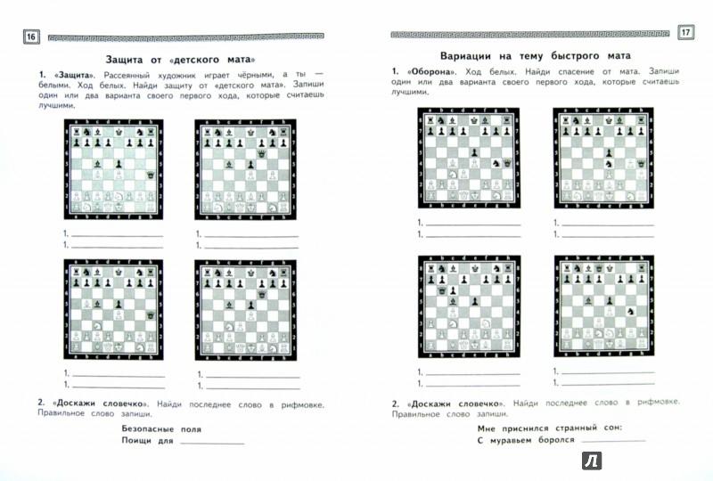 Иллюстрация 1 из 16 для Шахматы, третий год, или Тайны королевской игры. Рабочая тетрадь. В 2-х частях - Игорь Сухин | Лабиринт - книги. Источник: Лабиринт