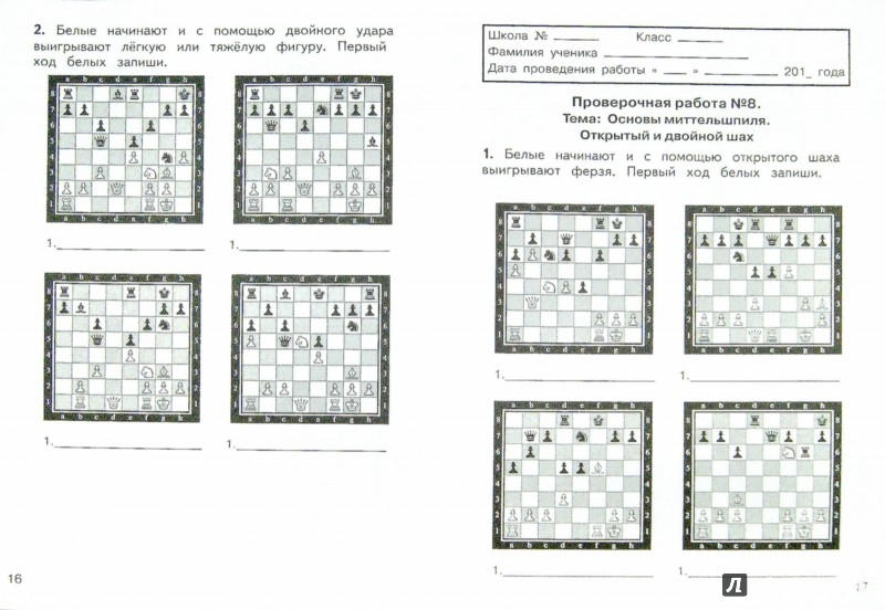 Иллюстрация 1 из 16 для Шахматы, третий год, или Тайны королевской игры. Тетрадь для проверочных работ - Игорь Сухин | Лабиринт - книги. Источник: Лабиринт