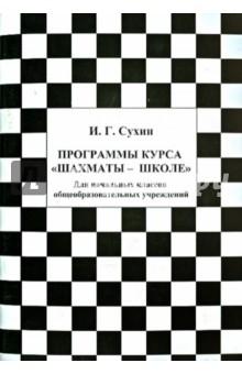 """Программы курса """"Шахматы - школе"""". Для начальных классов общеобразовательных учреждений"""