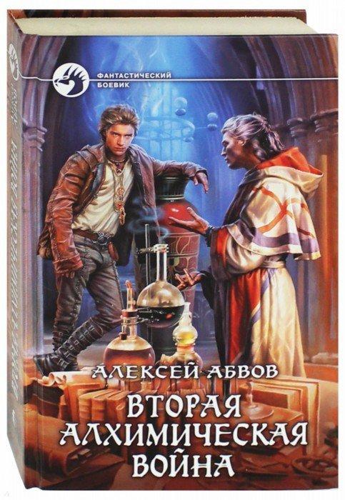 Иллюстрация 1 из 11 для Вторая алхимическая война - Алексей Абвов | Лабиринт - книги. Источник: Лабиринт
