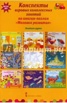 Конспекты игровых комплексных занятий по книгам-пазлам Мозаика развития. Младшая группа. ФГОС ДО с в чиркова конспекты физкультурных занятий младшая группа