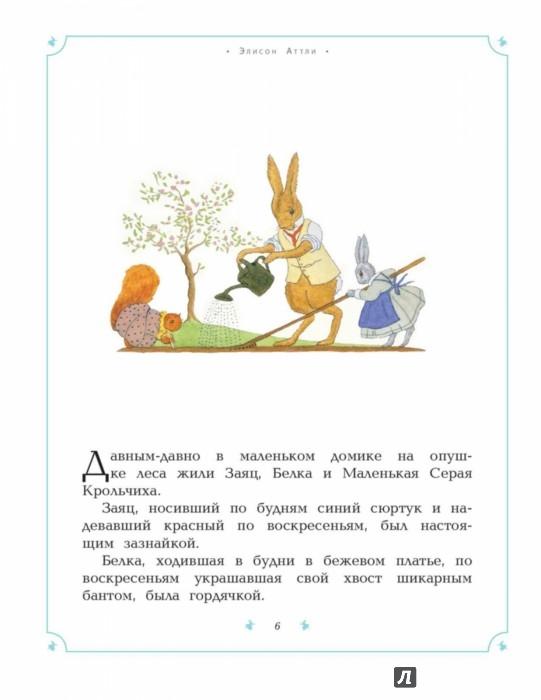 Иллюстрация 1 из 23 для Друзья с опушки леса - Элисон Аттли | Лабиринт - книги. Источник: Лабиринт