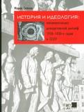 История и идеология. Монументально-декоративный рельеф 1920-1930-х годов в СССР