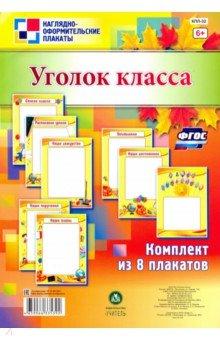 Комплект плакатов Уголок класса. ФГОС комплект плакатов с днём рождения фгос фгос до