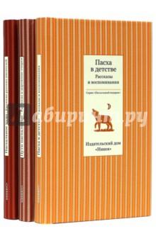 Пасхальный подарок. Комплект из 3-х книг