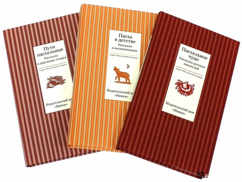 Иллюстрация 1 из 24 для Пасхальный подарок. Комплект из 3-х книг - Шмелев, Бунин, Куприн, Чехов | Лабиринт - книги. Источник: Лабиринт