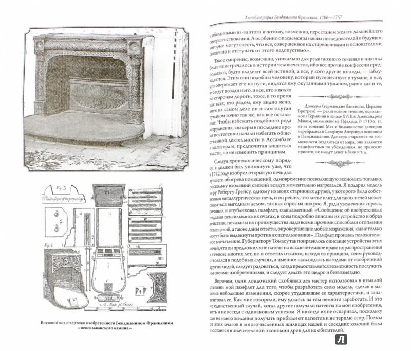 Иллюстрация 1 из 18 для Путь к богатству. Автобиография - Бенджамин Франклин | Лабиринт - книги. Источник: Лабиринт