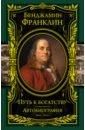 Франклин Бенджамин Путь к богатству. Автобиография